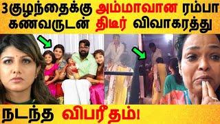 ரம்பா கணவருடன் விவாகரத்து! நடந்த விபரீதம்! | Rambha | Husband | Divorce | Family | Babies |