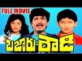 Bazaar Rowdy Full Length Telugu Movie Ramesh Babu Mahesh Babu ...