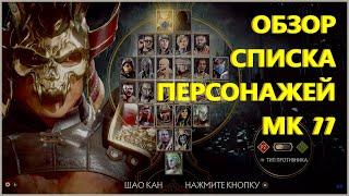 mortal Kombat 11 - Беглый обзор списка персонажей  MK11 heroes first look