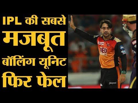 IPL 2018 | Match 54 | KKR v SRH | Chris Lynn और Sunil Narine के आगे Hyderabad के बॉलर्स फेल