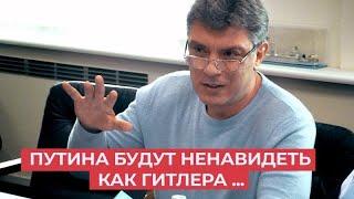Путина будут ненавидеть, как Гитлера: выступление Немцова за день до гибели