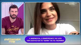 Η Μορφούλα αποκαλύπτει ποια θα ήθελε για νικήτρια του GNTM - Μεσημέρι #Yes 1/10/2019 | OPEN TV
