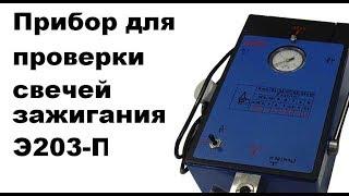 Прилад для перевірки свічок запалювання Э203-П