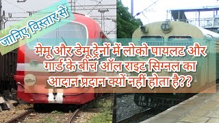 WHY ALL RIGHT SIGNAL(GREEN FLAG) IS NOT EXCHANGED IN DEMU AND MEMU TRAINS?||THE BELL SIGNAL SYSTEM