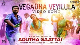 Adutha Saattai | Vegadha Veyilula Video Song | Samuthirakani, Yuvan, Athulya | Justin Prabhakaran