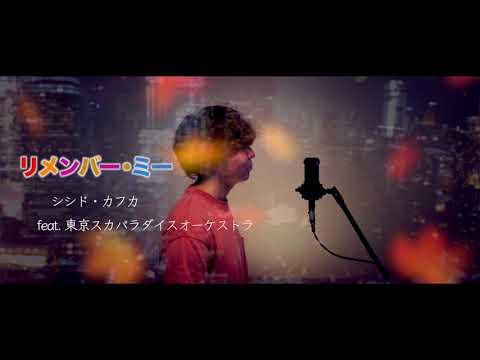 リメンバー・ミー / シシド・カフカ feat.東京スカパラダイスオーケストラ 歌ってみた(cover by 吉田有輝)