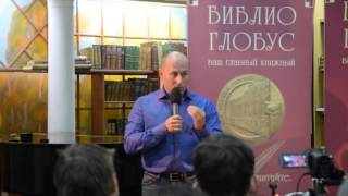 Николай Стариков. Москва. Библио-Глобус - 11 октября 2015 – 4 из 4(, 2015-10-13T18:13:48.000Z)