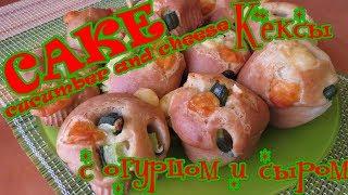 Кексы с огурцом и сыром Простой рецепт завтрака и закуски)