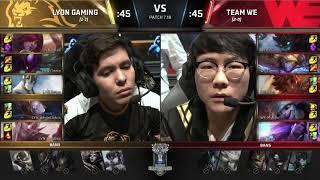 【2017全球總決賽】入圍賽 第二日 LYN vs WE