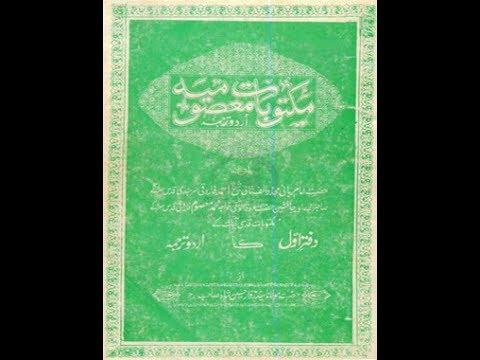 Maktubat E Masoomia Mukhtasar Taaruf By Mufti Syed Shah Hussain Gardezi