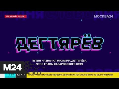 Путин назначил Дегтярева врио губернатора Хабаровского края - Москва 24