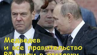 Медведев и все правительство РФ ушли в отставкуство РФ ушли в отставку