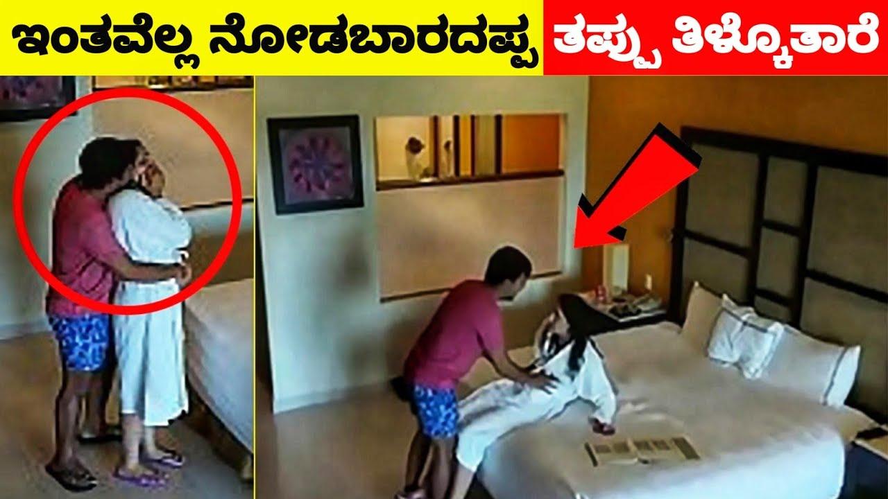ಇಂತವೆಲ್ಲ ನೋಡಬಾರದಪ್ಪ ತಪ್ಪು ತಿಳ್ಕೊತಾರೆ I Funny videos in Kannada I Yen Guru Myatteru Kannada