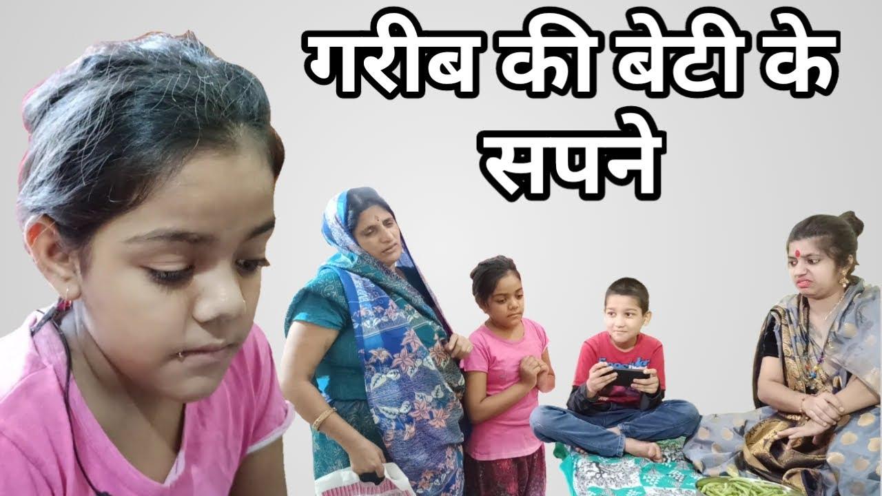 गरीब की बेटी के सपने | Garib Ka Bhi Waqt Badlega | Garib VS Amir