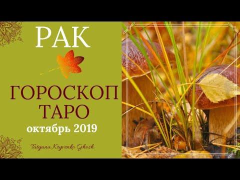 ♋РАК - ТАРО Прогноз на ОКТЯБРЬ 2019 года🔔Рак