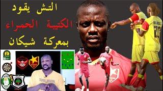 مباراة المريخ والاكسبريس دوري ابطال افريقيا بجولة الحسم  - مباراة اياب - استاد الابيض