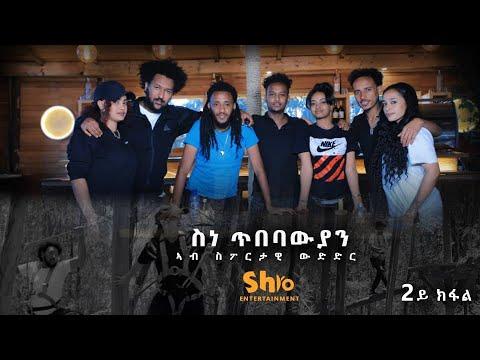 new eritrean artists sport competition part-2 | ከዋክብቲ ጥበብ ኤርትራ ኣብ ስፖርታዊ ህልክ | Host Awet Gebretsadik