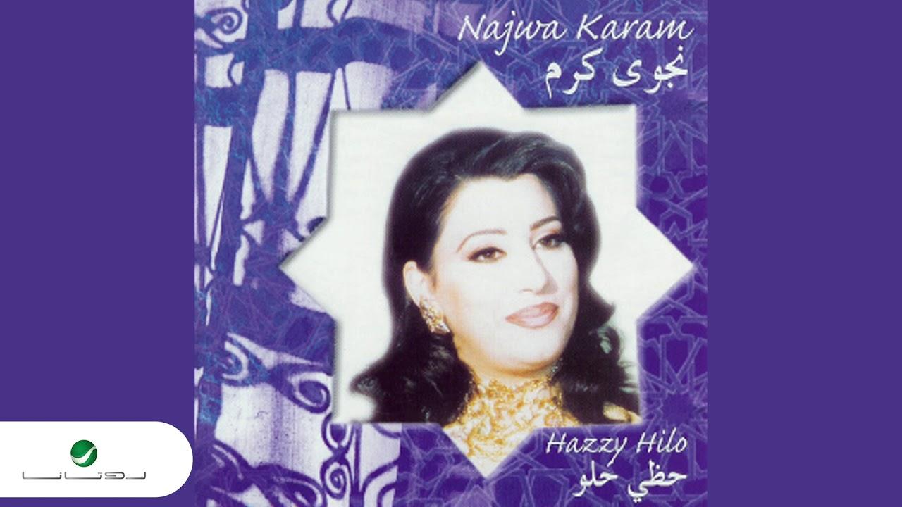 Najwa Karam … Al daloana   نجوى كرم … الدلعونا