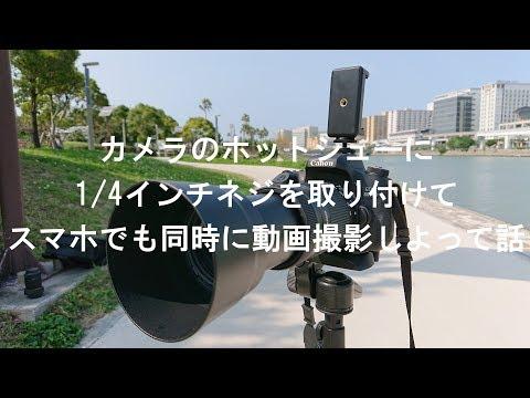カメラのホットシューに1/4インチネジを取り付けてスマホでも同時に動画撮影しよって話