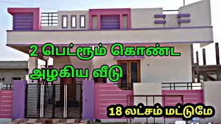 2 Bhk Independent House for  Sale in Tamilnadu   New Building  