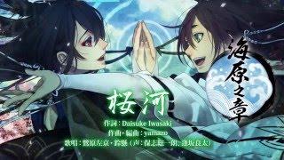 公式HP:http://rejetweb.jp/kengakimi/cd/ 大人気ゲーム「剣が君」の侍...