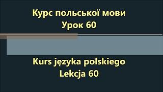 Польська мова. Урок 60 - В банку