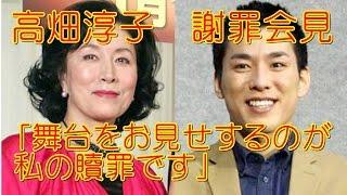高畑淳子、自身の今後に「舞台をお見せするのが私の贖罪です」…長男逮捕...