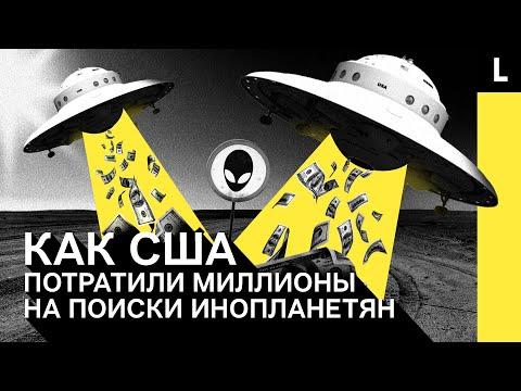 НЛО и секретные технологии   Как США потратили миллионы на поиски инопланетян