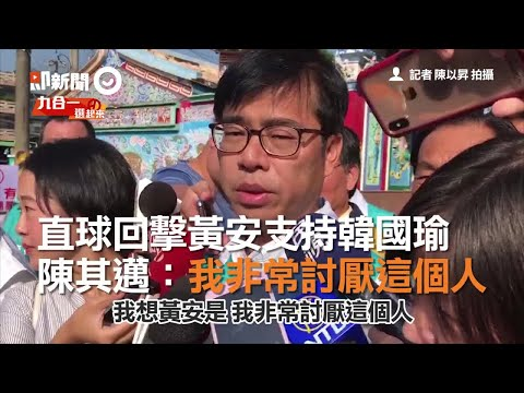 直球回擊黃安支持韓國瑜 陳其邁:我非常討厭這個人