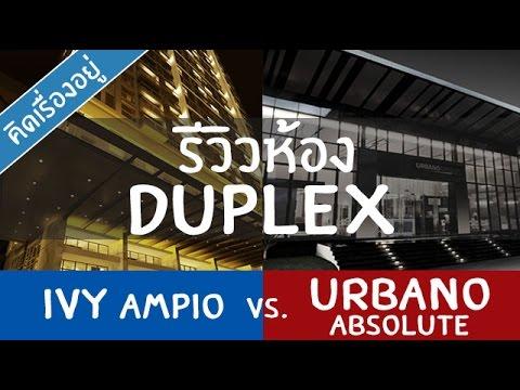 คิด.เรื่อง.อยู่ Ep.95 - Duplex Battle! รีวิว Ivy Ampio VS Urbano Absolute