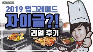 자이글 파티 간단 사용 후기 영상(ZG-KR2051A)