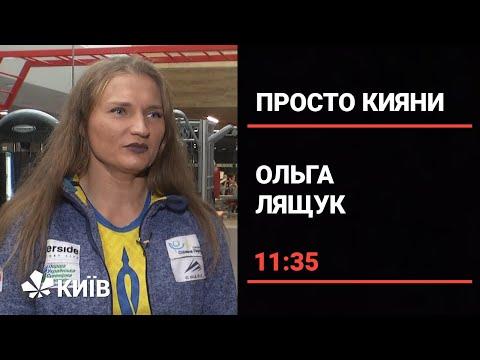 Телеканал Київ: Ольга Лящук - найсильніша жінка планети