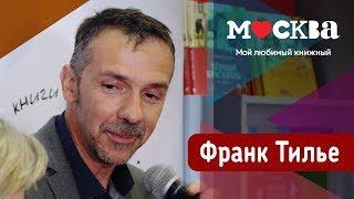 Смотреть видео Франк Тилье в книжном магазине «Москва» онлайн