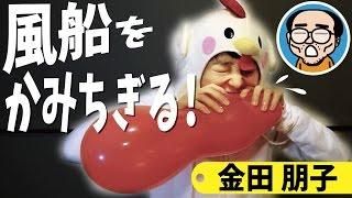 金田朋子さんからの指名で回された旦那さんとヒカキンさん、 風船噛みち...