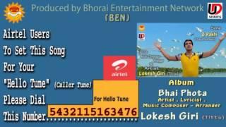 "Airtel Hello Tune ""O PAKHI"" | 5432115163476 | Artist : Lokesh Giri | Album : Bhai Phota"