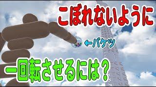 【物理エンジン】バケツの中身がこぼれないように腕を一回転させるには?