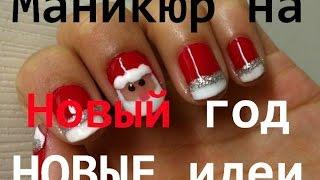 Праздничный маникюр на Новый год(, 2014-11-23T19:48:27.000Z)