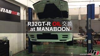 スカイラインGT-R(BNR32)オイル交換作業 thumbnail