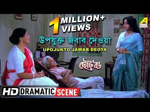 Upojukto Jawab Deoya | Dramatic Scene | Devika Mukherjee | Meenakshi Goswami