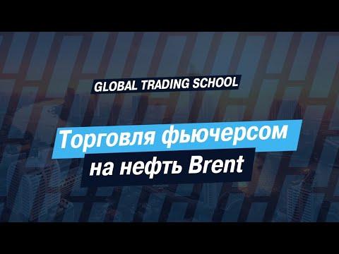 Торговля фьючерсом на нефть Brent
