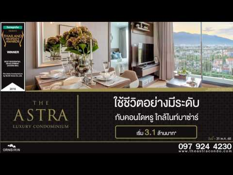 The Astra : March - May Promotion