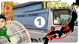 軽トラ下道【車中泊】山口ふぐ食べ10万円縛り一人旅① thumbnail
