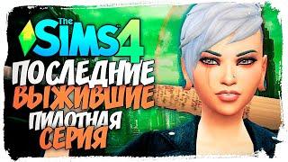 ИСТОРИИ ВЫЖИВШИХ И ПРАВИЛА ЧЕЛЛЕНДЖА  - The Sims 4 - Последние Выжившие