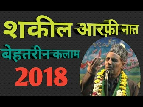 Shakil Arfi New Naat 2018 Part 1