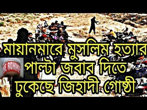 Jihadi Groups Threaten Revenge Against Myanmar On Rohingya Issue   Reporter Tapon BD   BD News 