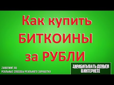 Как купить Биткоины за Рубли. Покупаем Биткоины за Рубли (2 способа покупки)