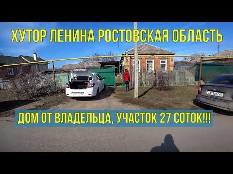 Ростов на Дону Предместья Продается дом в Хуторе Ленина