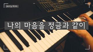 나의 마음을 정금과 같이 [Piano Cover by Jerry Kim] #worship #ccm #hymn