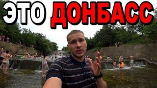 Курорты Донбасса! Отдых и как живут люди в сёлах! Дорога Донецк - Зуевка Сегодня!