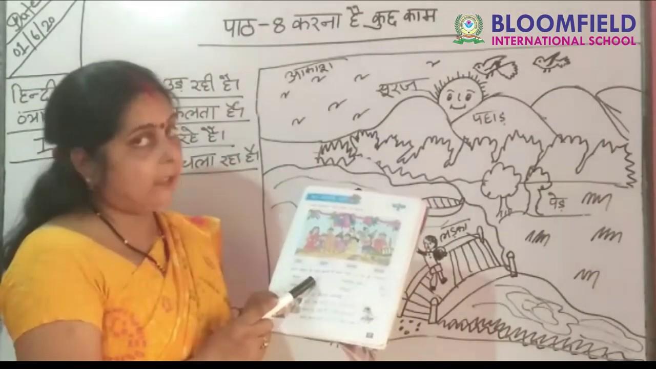 करना है कुछ काम |  class 1 chapter 8 | Hindi Grammar |